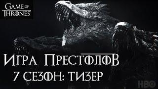 Игра Престолов 7 Сезон: Обзор ТИЗЕРА (знаки)