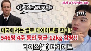 한달만에 평균 12kg 감량했다는 다이어트 방법은? […