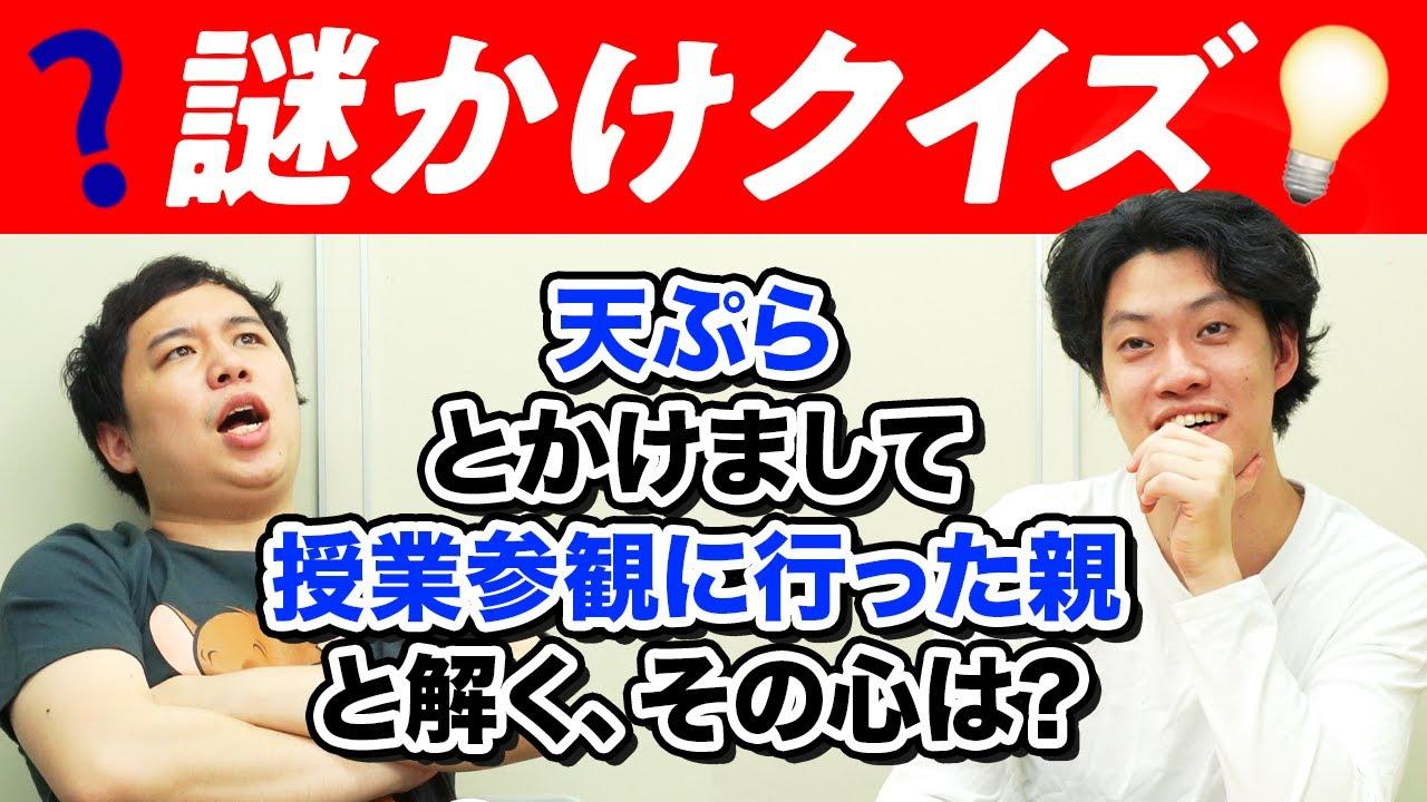 """【謎かけクイズ】""""天ぷら""""とかけまして""""授業参観に行った親""""と解く、その心は?【霜降り明星】"""