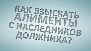 видео Ст 1175 ГК РФ: ответственность наследников по долгам наследодателя