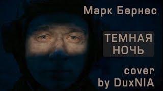 Марк Бернес - Темная ночь (cover by DuxNIA)