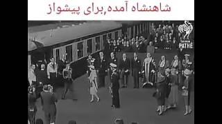 ملکه انگلیس شخصأ برای استقبال از ابر مرد ایران محمد رضا شاه