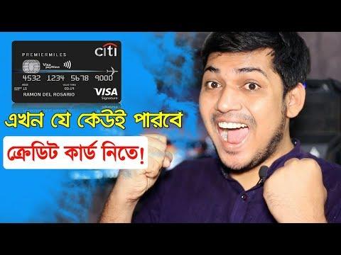 এখন থেকে যে কেউই ক্রেডিট কার্ড নিতে পারবে! Now anyone can get credit card in Bangladesh