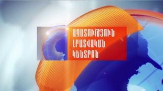 «Ազատություն» TV ի լրատվական, 6 ը հունիսի, 2017թ