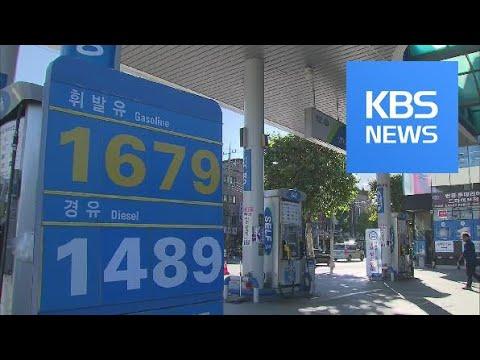 Oil Tax / KBS뉴스(News)