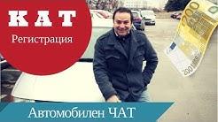Регистрация на автомобил в КАТ - Нов Внос