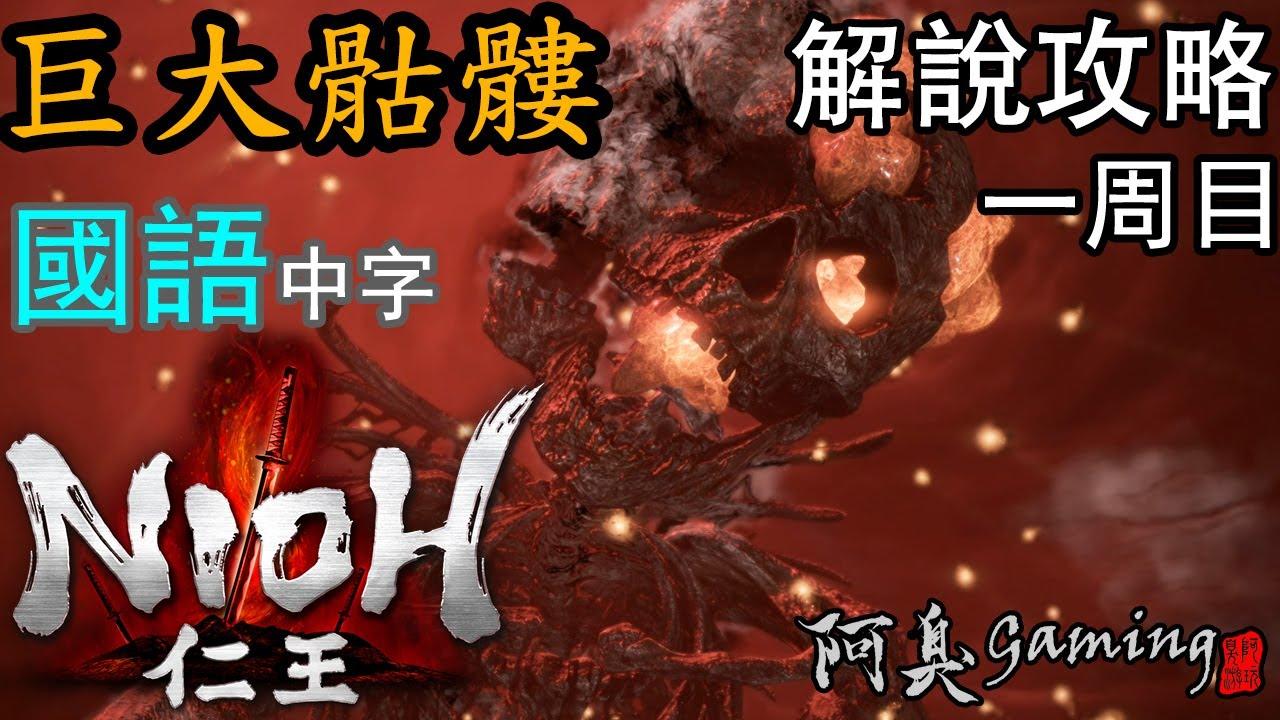 【仁王NIOH】巨大骷髏 — 解說攻略 一周目(國語中字) - YouTube