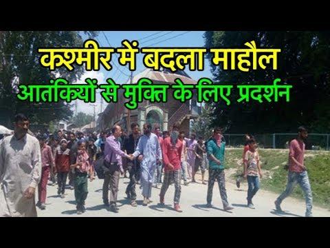 कश्मीर का बदला माहौल, आतंकियों से मुक्ति के लिए प्रदर्शन  | Bharat Tak