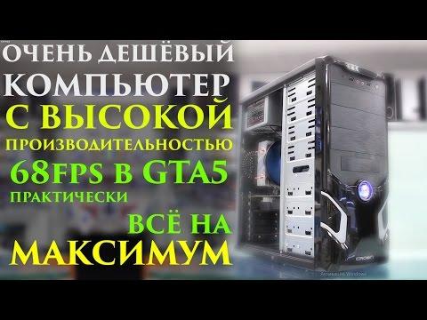 Дешёвый компьютер с