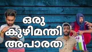 ഒരു കുഴിമന്തി അപാരത |malayalam vines | comedy |akhil nrd| kuzimandhi 🤪