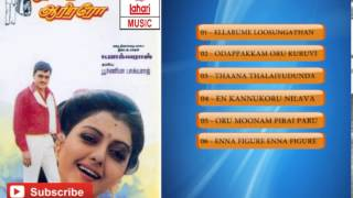 Tamil Old Songs | Aararo Aariraro Movie Full Songs | Tamil Hit Songs