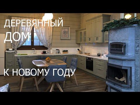 Новый дом в Новый Год от ПАЛЕКС дома из клееного бруса