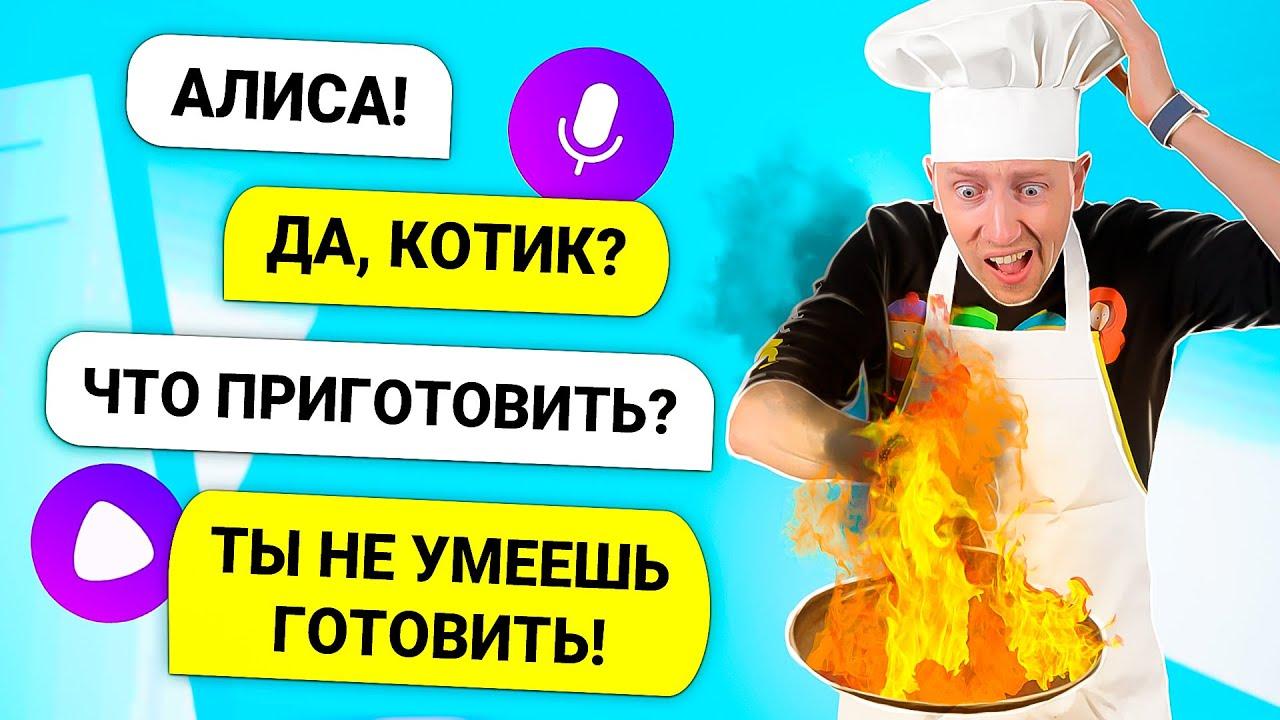 Яндекс АЛИСА УПРАВЛЯЕТ нашим праздничным УЖИНОМ ! Картонка