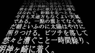 旧制第三高等学校 「琵琶湖周航の歌」(新制京都大学)
