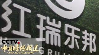 《中国财经报道》 20190513 17:00| CCTV财经