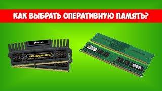 видео Процессор и оперативная память