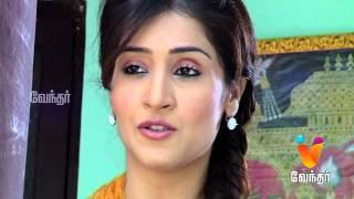 Suryavamsam promo video 28-08-2015 Episode 74 Vendhar Tv Suryavamsam serial 28th August 2015