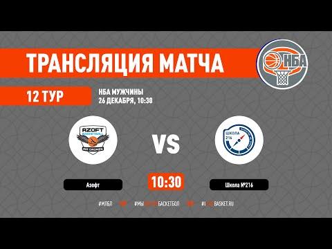 НБА 26.12.2020 АЗОФТ - ШКОЛА №216