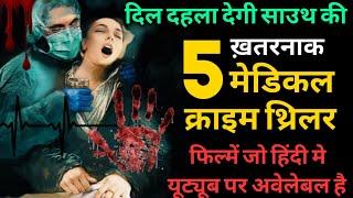 Top 5 South Medical Crime Suspense Thriller Movies In Hindi Medical Thriller Movie Doctor2021 Mersal
