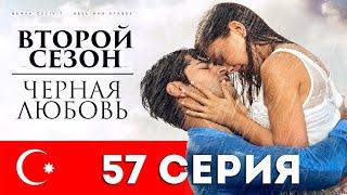 Черная любовь. 57 серия. Турецкий сериал на русском языке