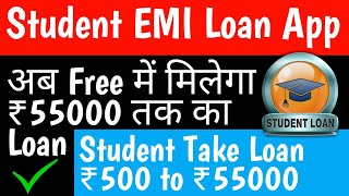 Student Credit Emi App,Loan upto ₹55000,Take Loan Credit without Risk,Student Credit Card Emi Card
