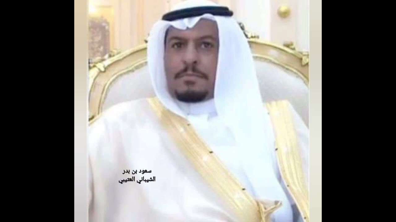 سعود بن بدر الشيباني