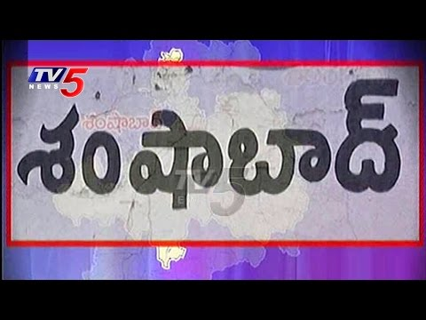 Shamshabad to Become New District   Ground Report on Shamshabad   TV5 News