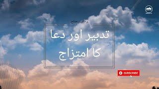 پُرحکمت نصائح - تدبیر اور دعا کا امتزاج, Words of Wisdom | The Importance of Prudence & Supplication