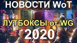 НОВОСТИ WoT: Коробочки 2020 Стоит покупать?