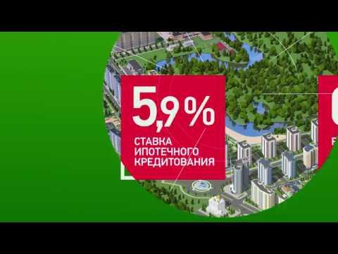 """5,9% - новая ставка ипотечного кредитования в ЭкоГраде """"Волгарь"""""""
