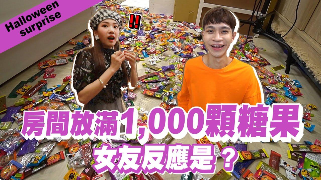 房間放滿1,000顆糖果的萬聖派對 女友看到的反應是?【眾量級CROWD|PRANK互整情侶特輯】