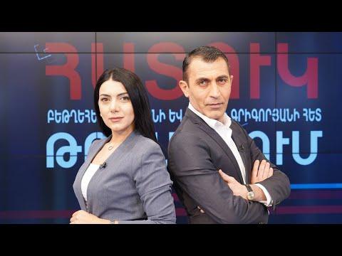 Արտագաղթ. սպանել  հույսն ու դատարկել Հայաստանը