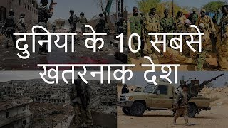 दुनिया के 10 सबसे खतरनाक देश | Top 10 Most Dangerous Countries in the World | Chotu Nai