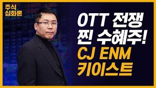 OTT 전쟁, 찐 수혜주 #CJENM #키이스트