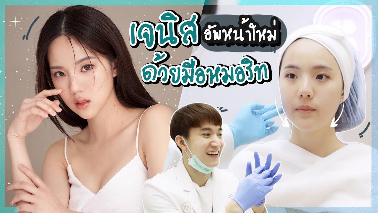 เจนิสอัพหน้าใหม่ด้วยมือ หมอริท!! หน้าเหมือนโกมุนยอง~จูซี จริงหรอ??! l JANISTAR