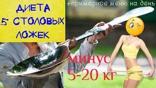 ДИЕТА 5 СТОЛОВЫХ ЛОЖЕК.  Результат минус 5-20 кг #DomSovetov