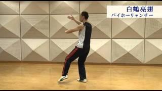 ⑤24式太極拳1~6式、通し簡単解説24form Taiji-Quan