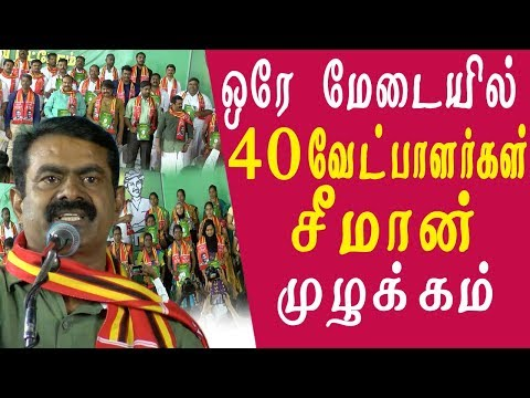 seeman announces naam tamilar candidate list 2019 seeman latest speech seeman speech tamil news live  seeman speech latest  In a mids of various criticism naam tamilar leader seeman announced naam tamilar candidate list 2019 for the upcoming parliamentary elections.  in a non stop 2 hours public meeting naam tamilar katchi leader seeman announced the 40 candidates of naam tamilar katchi for the upcoming parliamentary elections 2019 here is the full speech of seeman seeman speech, seeman, seeman latest, seeman latest speech, #seeman, naam tamilar candidate list 2019, seeman candidate, seeman today speech, #seeman   tamil news today    For More tamil news, tamil news today, latest tamil news, kollywood news, kollywood tamil news Please Subscribe to red pix 24x7 https://goo.gl/bzRyDm red pix 24x7 is online tv news channel and a free online tv