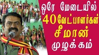 seeman announces naam tamilar candidate list 2019 seeman latest speech seeman speech tamil news live