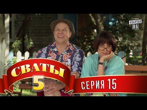Сваты 5 (5-й сезон, 15-я серия) - Видео онлайн