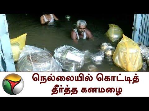 நெல்லையில் கொட்டித் தீர்த்த கனமழை | Tirunelveli | Heavy Rain