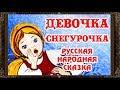 Сказки на ночь ДЕВОЧКА СНЕГУРОЧКА Аудиосказки для детей с живыми картинками mp3