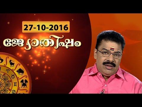 Devamrutham : Malayalam Astrology for marriage | JYOTHISHAM 27 10 2016 | Kaumudy tv