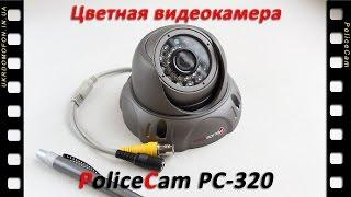 Популярная камера видеонаблюдения для улицы, склада, помещения | PoliceCam PC-320 | ukrdomofon.in.ua(, 2015-06-23T12:21:37.000Z)
