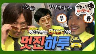 """[3月의 무도] 분장쇼 아녀아녀유~~🎶 불백깡(?) 일일 택시기사의🚕 """"멋진 하루"""" 편 infinite challenge"""