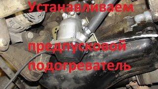 видео Как установить подогрев двигателя на ВАЗ-2110: схема, инструкция