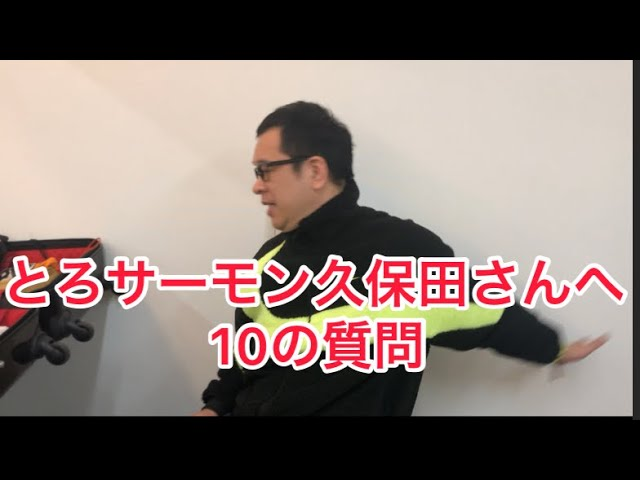 とろサーモン久保田さんへ10の質問