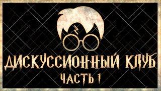 Гарри Поттер и дискуссионный клуб. Оливандер - монополист? Выпуск 1
