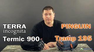 Terra Incognita Termic 900 & Pinguin Tramp 195: обзор спальников