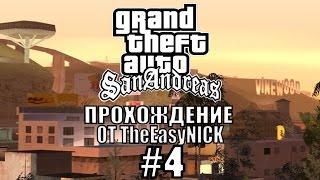 GTA: San Andreas. Полное прохождение. #4